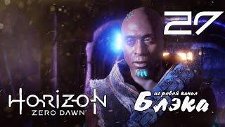 ПОСЛЕДНИЕ МГНОВЕНИЯ ● Horizon: Zero Dawn #27 [PS4Pro]