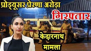 Kedarnath Movie | Producer Prerna Arora Arrested | धोखाधड़ी के आरोप में गिरफ्तार हुई प्रेरणा अरोड़ा