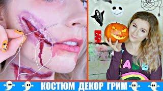 видео Как украсить дом на Хэллоуин (Halloween) - 26 идей на фото