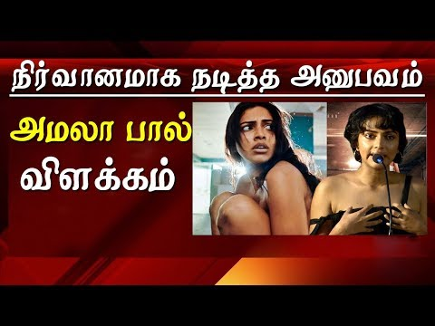 AADAI Amala Paul நிர்வாணமாக நடித்த அனுபவம் அமலாபால் விளக்கம் tamil news live  Aadai has been in the spotlight ever scene the filmmakers released the first look poster. The curiosity around the film shot up after the teaser suggested that Amala Paul has bared it all for her character. Recently, the actor even claimed that her bold performance in Aadai was the main reason why she got fired from Vijay Sethupathi's upcoming film.  For more tamil news, today news in tamil, tamil news live, latest tamil news,tamils, tamil video and video in tamil Please Subscribe to red pix 24x7 https://goo.gl/bzRyDm  #tamilnewslive sun tv news sun tv live sun news