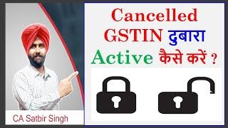 How to Activate Cancelled GST Number GSTIN I Restart Cancelled GST Registration I CA Satbir Singh