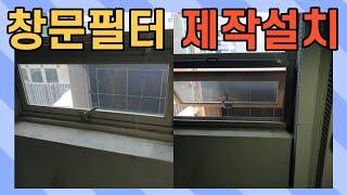 서버실 전산실 황사 미세먼지차단 창문필터 제작설치