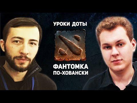 видео: Уроки Доты: Фантомка По-Ховански