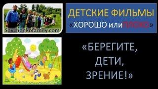 Видео для детей 'Берегите, дети, зрение' семья Савченко