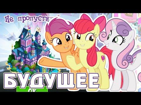Меткоискатели из будущего в игре Май Литл Пони (My Little Pony)