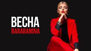 Barabanova - Весна [ Audio]