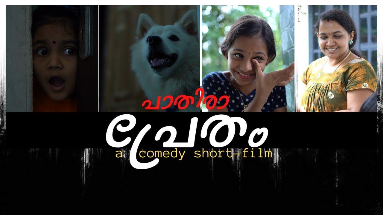 പാതിരാ പ്രേതം | Mid Night Ghost | കോമഡി ഷോർട്ട് ഫിലിം | Horror Comedy Short Film.