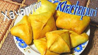 Мини Хачапури с Сыром Грузинская Кухня Mini Khachapuri Recipe With Cheese Georgian Cuisine