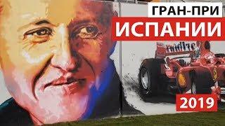 Скучно без Шумахера | Формула 1 | Гран-При Испании 2019