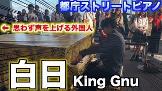 【都庁ピアノ】King Gnuの「白日」を弾いたら外国人の方が叫んだ!? けいちゃん
