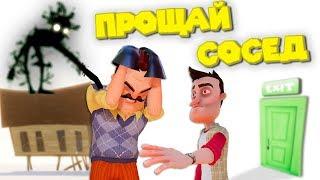 Прощай ПРИВЕТ СОСЕД Финал Hello Neighbor полная версия