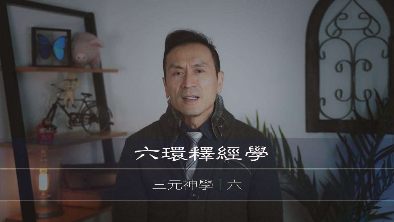 曾子雨   六環釋經學   三元神學第六課 - YouTube