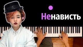 Алена Швец - Ненависть ● караоке | PIANO_KARAOKE ● ᴴᴰ + НОТЫ & MIDI