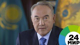 Назарбаев: Пасха вдохновляет совершать благие дела - МИР 24