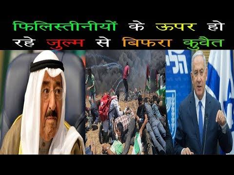 फिलिस्तीनीयों के ऊपर हो रहे जुल्म से बिफरा कुवैत/Kuwait With Philistin