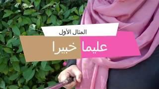 أحكام النون الساكنة و التنوين بطريقة مبسطة / حكم الاظهار الجزء 2