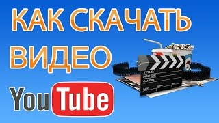 Как скачать видео с youtube без программ / How to download videos from youtube without programs