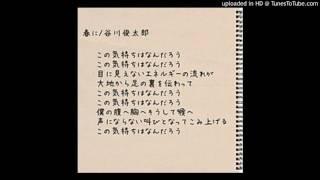 合唱曲『春に』/谷川俊太郎 中学3年次の合唱祭です。
