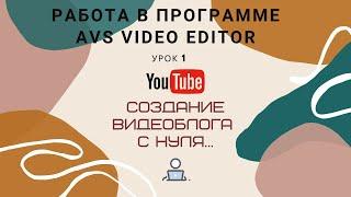 Работа в программе AVS Video Editor Урок 1