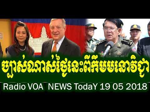 ច្បាស់ណាស់ថ្ងៃនេះពីកឹមមនោវិជ្ជា,VOA  Radio NEWS TodaY 19 05 2018
