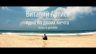 Смотреть клип Виталий Артист - Одна На Двоих Мечта