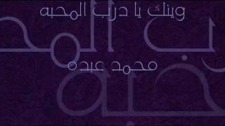 وينك يا درب المحبه محمد عبده