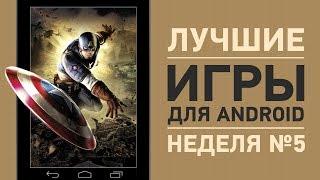 Лучшие игры на Android. Неделя №5 | UADROID