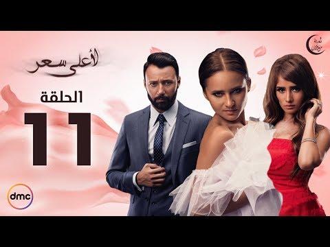 Le Aa'la Se'r Series / Episode 11 - مسلسل لأعلى سعر - الحلقة الحادية عشر