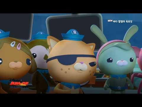 디즈니주니어 바다 탐험대 옥토넛 E04 2 일각고래 HDTV Film x264 720p Ernie