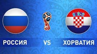 Противоположности. Россия — Хорватия. До встречи в субботу