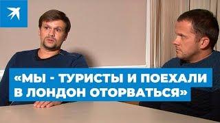 Интервью с Петровым и Бошировым: что известно о подозреваемых в убийстве Скрипалей
