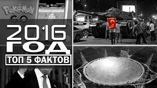 САМОЕ ИНТЕРЕСНОЕ 2016 года - ТОП 5 ФАКТОВ