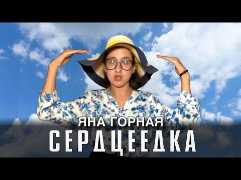 Егор Крид - Сердцеедка КАВЕР Яна Горная