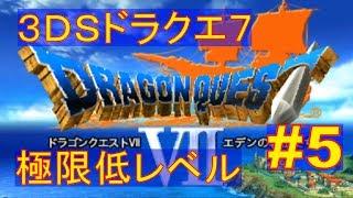 【ドラクエ7】リセット地獄! #5 職業禁止・極限低レベルクリア(3ds) フォロッド編  ゆっくり実況 thumbnail