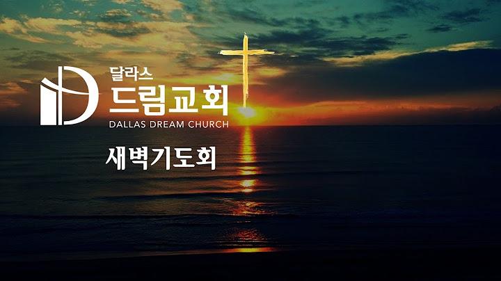 2021년 5월 4일 (화) 달라스드림교회 실시간 새벽기도회
