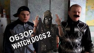 Watch Dogs 2 - работа над ошибками или фиаско?