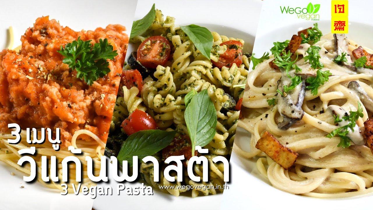 แจกสูตร 3 เมนู พาสต้า สปาเก็ตตี้ ยอดฮิต สไตล์อิตาเลียน - 3 Vegan Pasta อาหารเจ Thai Vegan  WeGoVegan