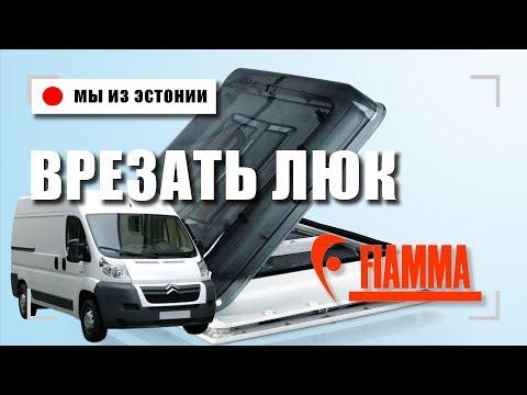 Установка люка на крышу автомобиля своими руками видео