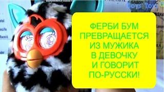 ферби бум на русском, ферби танцует, ферби меняет характер Furby changes mood