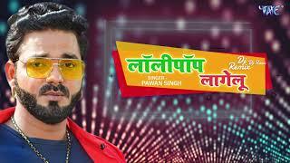 Pawan Singh सबसे सुपरहिट डीजे सांग -  Loly Pop Lagelu (DJ REMIX), Dj Ravi