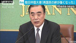 駐日中国大使 感染拡大で「両国民の絆が強まった」(20/03/28)