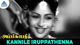 Ambikapathi old movie Songs | Kannile Iruppathenna Video Song | Sivaji Ganesan | Bhanumathi
