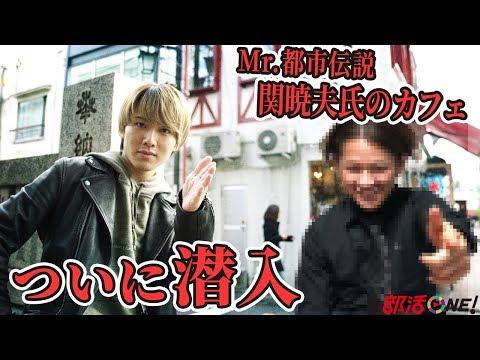 ウマヅラビデオがついにMr.都市伝説関暁夫氏と対面!|オカルト部|
