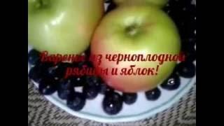 ☀☀☀  Варенье из черноплодной рябины и яблок!!!  Let's cook  ☀☀☀