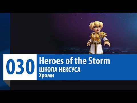 видео: Школа Нексуса - Хроми (Гайд, Руководство, Обзор) | heroes of the storm