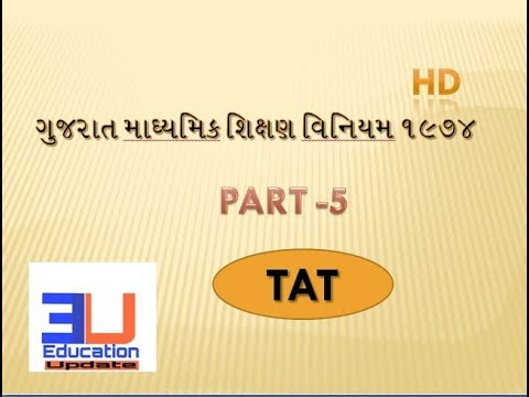 GUJARAT SECONDARY AND HIGHER SECONDARY ACT 1974 PART 5 | TAT MATERIAL | EDUCATION UPDATE |