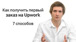 Как получить первый заказ на Upwork. 7 способов.