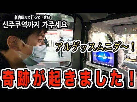韓国語しか話せない韓国人が日本のタクシーに乗ったら奇跡が起きました!!!