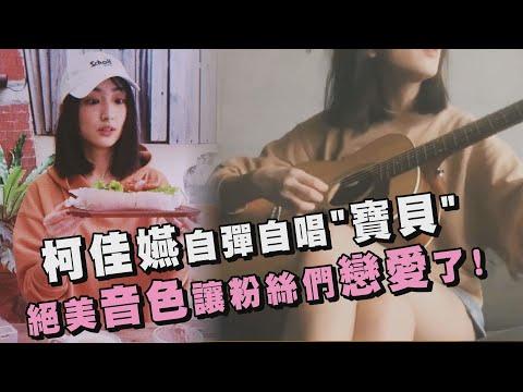"""柯佳嬿自彈自唱""""寶貝"""" 絕美音色粉絲讓粉絲們戀愛了!"""