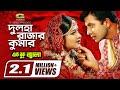 Dulha Razar Kumar   ft Shakib Khan , Mousumi   by Sabina Yasmin, Asif And Rizia   Ek Buk Jala